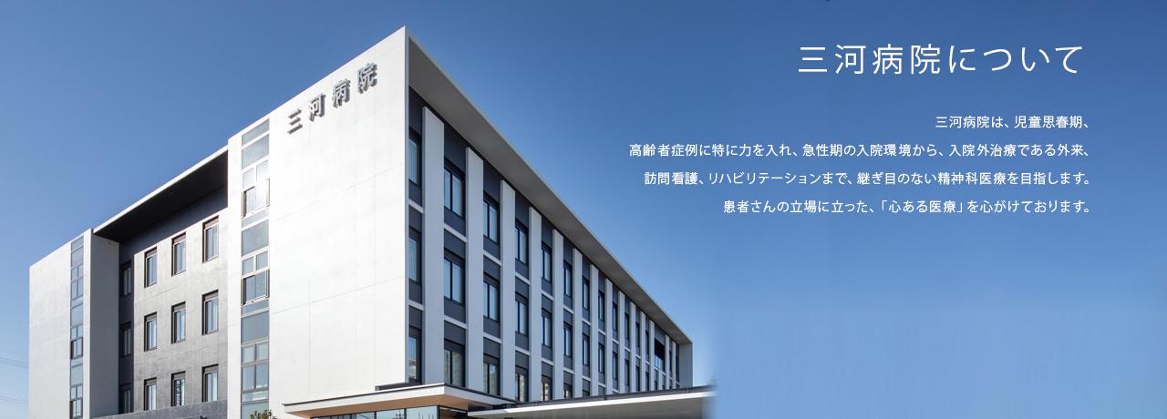 三河病院について患者さんの立場に立った、「心ある医療」を心がけております。