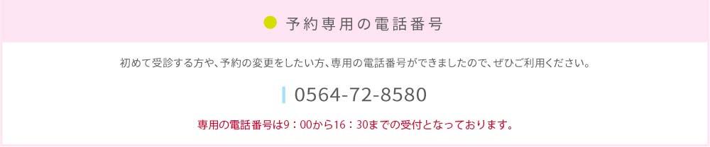 予約専用・病状相談の専用電話番号