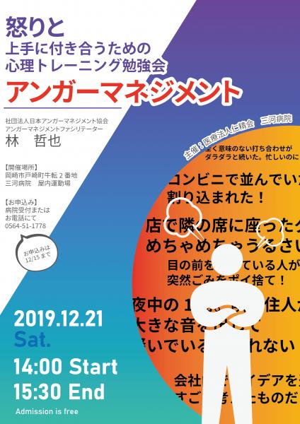 12.21アンガーマネジメント - A4版